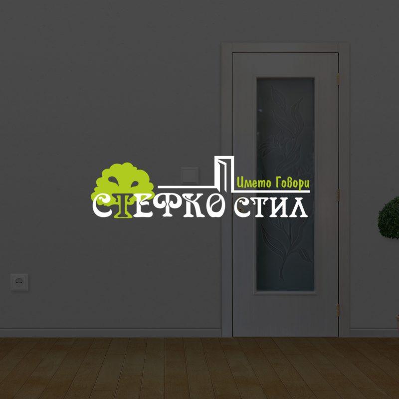 Стефко Стил