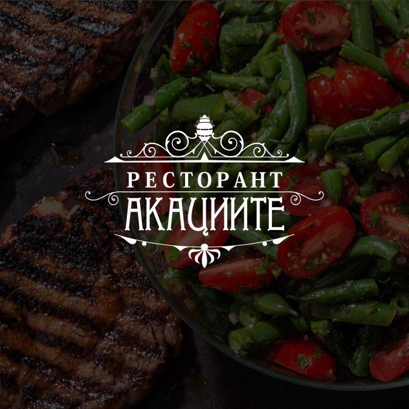 Ресторант Акациите